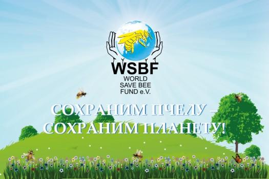 Фонд Защиты Пчёл