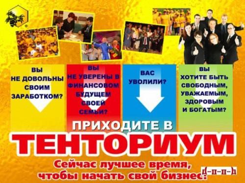 volgograd-menedzher_13437