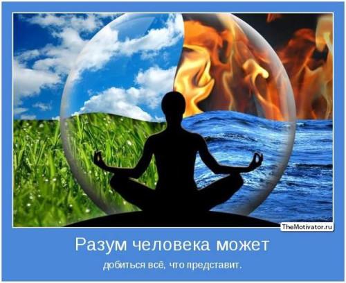razum-cheloveka-mozhet_1